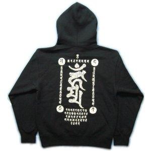 画像4: 不動三昧 梵字 スエット パーカー 刺青デザインのマハースカ(名入れ刺繍可)通販 和柄服