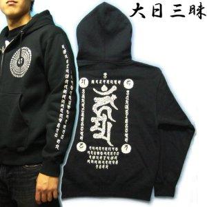 画像1: 不動三昧 梵字 スエット パーカー 刺青デザインのマハースカ(名入れ刺繍可)通販 和柄服