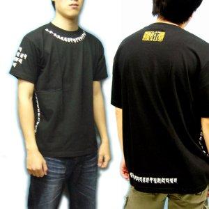 画像2: 天尊真言 ネック 梵字 Tシャツ /梵字タトゥー 刺青 デザイン のマハースカ(名入れ刺繍可)通販 和柄服 梵字徹底