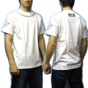 画像3: 天尊真言 ネック 梵字 Tシャツ /梵字タトゥー 刺青 デザイン のマハースカ(名入れ刺繍可)通販 和柄服 梵字徹底