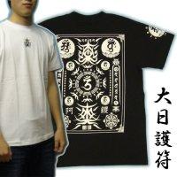 大日護符の梵字Tシャツ通販