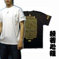 般若心経 背中 梵字 Tシャツ 梵字タトゥー 刺青 デザインのマハースカ(名入れ刺繍可 通販 ) 和柄服 梵字徹底