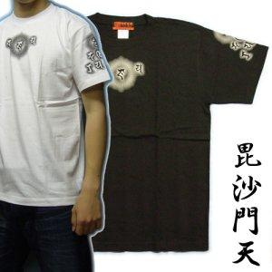 画像1: 毘沙門天 梵字 Tシャツ 刺青 デザイン のマハースカ 梵字タトゥー (名入れ刺繍可)通販 和柄服 梵字徹底