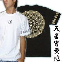 天星宮曼荼羅の梵字Tシャツ通販