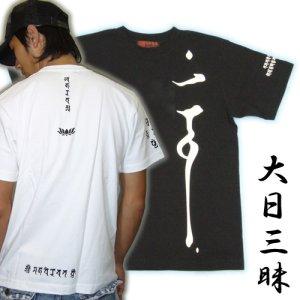 画像1: 大日三昧の梵字Tシャツ通販