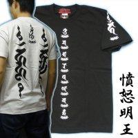 憤怒明王 梵字 Tシャツ 刺青 デザイン 梵字タトゥー の通販 (名入れ刺繍可) 和柄服 梵字徹底