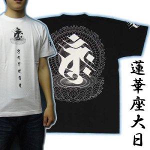 画像1: 蓮華座大日の梵字Tシャツ通販