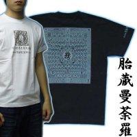 胎蔵曼荼羅 梵字Tシャツ 刺青 デザインのマハースカ 通販 ( 梵字タトゥー 名入れ刺繍可) 和柄服 胎蔵界 梵字