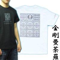 金剛曼荼羅 梵字 Tシャツ 刺青 デザイン 梵字タトゥー マハースカ(名入れ刺繍可)通販 和柄服 梵字徹底