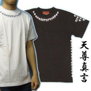 画像1: 天尊真言 ネック 梵字 Tシャツ /梵字タトゥー 刺青 デザイン のマハースカ(名入れ刺繍可)通販 和柄服 梵字徹底