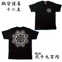 総守護 干支十二支 梵字 Tシャツ 刺青 デザインのマハースカ( 梵字タトゥー 通販) 梵字 一覧