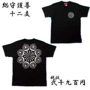 画像1: 総守護 干支十二支 梵字 Tシャツ 刺青 デザインのマハースカ( 梵字タトゥー 通販) 梵字 一覧