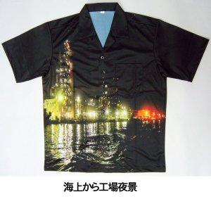 画像1: 横浜の工場夜景アロハシャツ 当店オリジナル