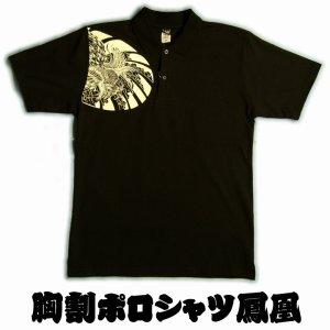 画像1: ポロシャツ 鳳凰 胸割 通販