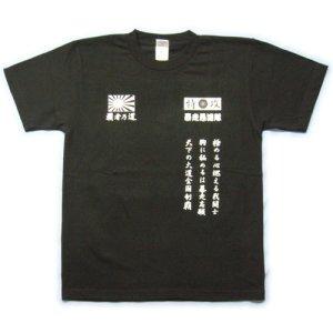 画像1: 半袖Tシャツ【特攻】通販