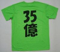 35億 ドライTシャツ ポリエステル