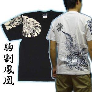 画像1: 鳳凰 刺青 胸割右 背中鳳凰 紅雀ブランド 通販 名入れ刺繍可 (和彫り)  和柄 tシャツ 和柄服