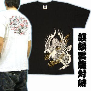画像1: 紅雀 和柄 【麒麟 雲龍】 聖獣 Tシャツ (名入れ刺繍可)通販 刺青 和彫り デザイン 和柄服