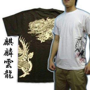 画像1: 紅雀 和柄 【麒麟 雲龍】聖獣 Tシャツ 刺青 和彫り デザイン 和柄服