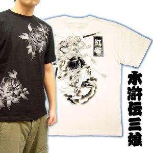 画像1: 水滸伝 刺青 デザイン 扈三娘 和柄 Tシャツ 紅雀の 通販 (名入れ刺繍) 和柄服
