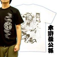水滸伝の公孫勝和柄Tシャツ通販