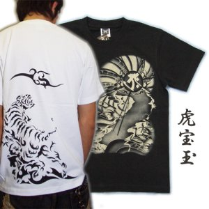 画像1: 虎 と宝玉に(寅) 梵字 タラーク 和柄 Tシャツ 紅雀 通販 (名入れ刺繍可) 刺青 みきり和彫り デザイン 和柄服