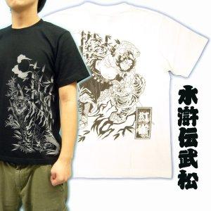 画像1: 水滸伝 刺青 武松 和柄 Tシャツ (通販) 名入れ刺繍可 紅雀和彫り 和柄服