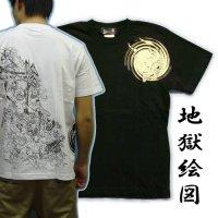 地獄絵図の和柄Tシャツ通販