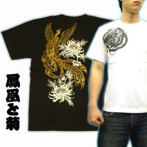 画像1: 鳳凰と菊の刺青デザインTシャツ通販