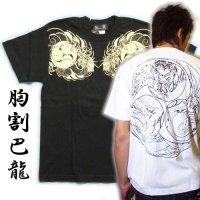 巴火龍の和柄Tシャツ通販
