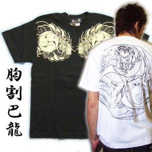 画像1: 巴火龍の和柄Tシャツ通販