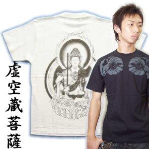 画像1: 虚空蔵菩薩 刺青風 仏像画 和柄Tシャツ 「紅雀」 通販 名入れ刺繍可 胸割和彫り 蓮デザイン 和柄服