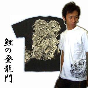 画像1: 鯉の瀧登り 登龍門 和柄 tシャツ 刺青 和彫り デザイン [紅雀] (通販 名入れ刺繍可) 和柄服