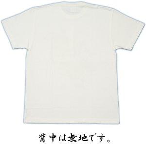 画像2: 和柄 半袖 メンズ Tシャツ 【鳳凰】刺青Tシャツ タトゥーTシャツ