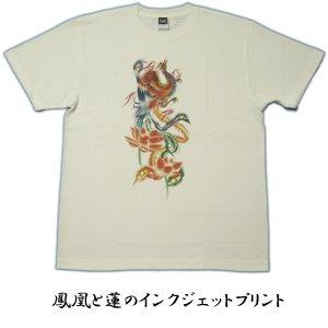 画像1: 和柄 半袖 メンズ Tシャツ 【鳳凰】刺青Tシャツ タトゥーTシャツ