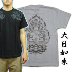 画像1: 大日如来 刺青 蓮の胸割 和柄Tシャツ 紅雀ブランドの仏画 (通販 名入れ刺繍可) 和柄服