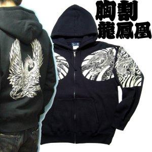 画像1: 龍鳳凰 和柄 パーカー スエット刺青デザインの紅雀(名入れ刺繍可)通販 派手 パーカー 和柄服