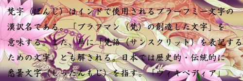 梵字 菩薩の看板 画像