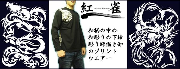 和柄 長袖Tシャツ ロンT