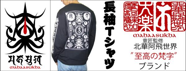 梵字 長袖Tシャツ ロンT
