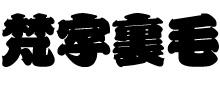 梵字スウェット
