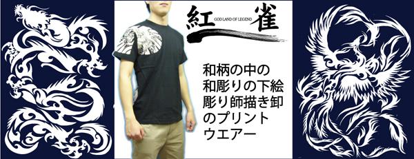 紅雀Tシャツ