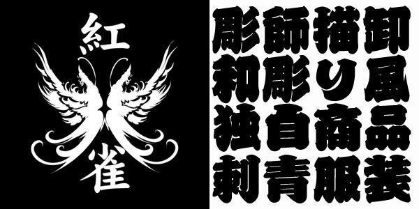 和柄ブランドの紅雀 画像