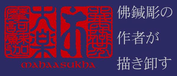 マハースカは至高の梵字