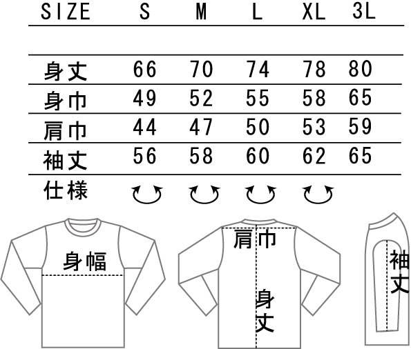 長袖Tシャツサイズ表 画像