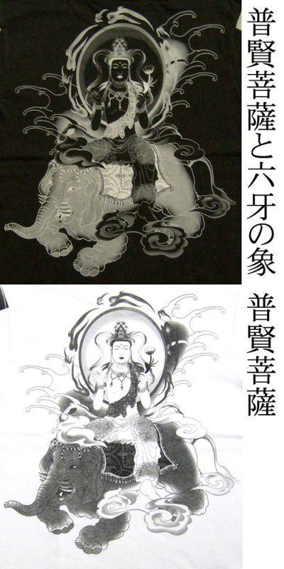 和柄 長袖Tシャツ 背中黒 画像
