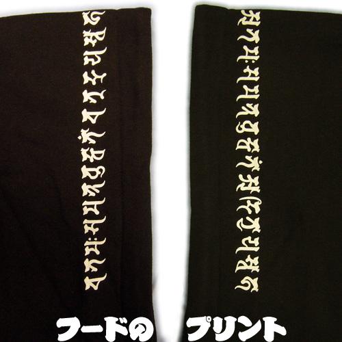 梵字のフードの画像