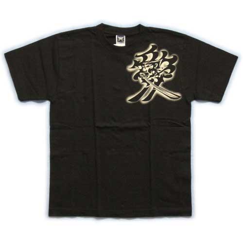 和柄 Tシャツ 黒前 画像