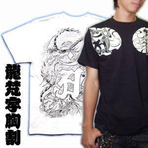 画像1: 龍辰の梵字干支tシャツ通販