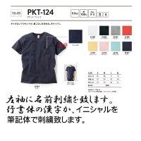 胸ポケット付Tシャツ 袖 名入れ刺繍 オリジナルTシャツ / Tシャツネーム